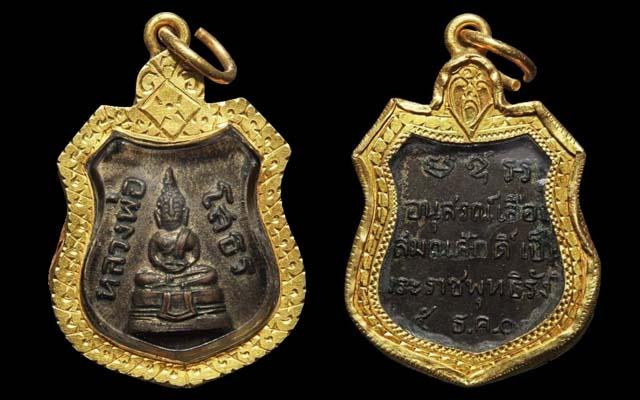 เหรียญเลื่อนสมณศักดิ์ หลวงพ่อโสธร ปี 2508