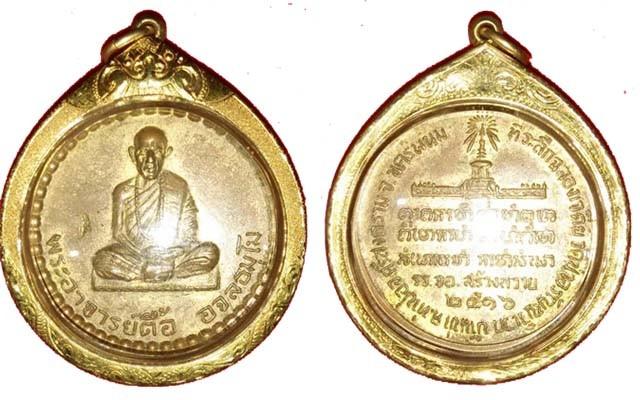 เหรียญกลมหลวงปู่ตื้อ ปี 16
