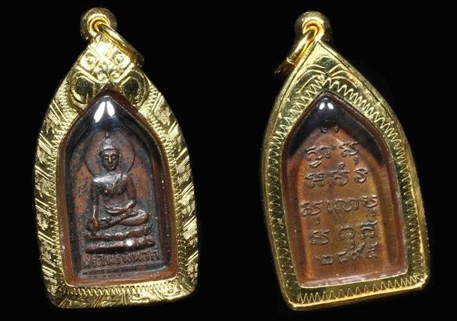 เหรียญไพรีพินาศ วัดบวรนิเวศวิหาร ปี 2495 เนื้อทองแดง บล็อคเสริม เพิ่มพุทธคุณ