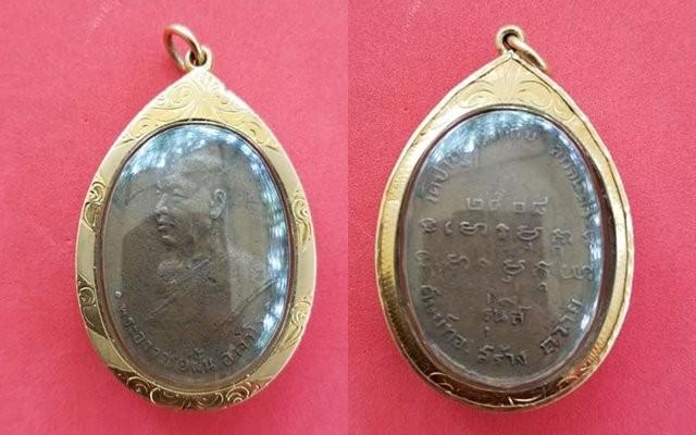 เหรียญพระอาจารย์ฝั้น อาจาโร วัดป่าอุดมสมพร รุ่น 4 ปี 2508