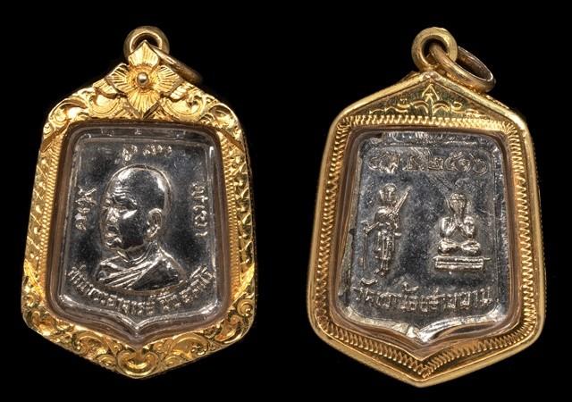 หรียญหลวงปู่ฝั้น อาจาโร รุ่น 38 ปี 2516 ออกวัดเขาน้อย