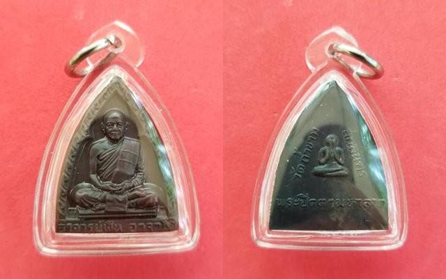 เหรียญหลวงปู่ฝั้น อาจาโร วัดป่าอุดมสมพร สกลนคร รุ่น 92