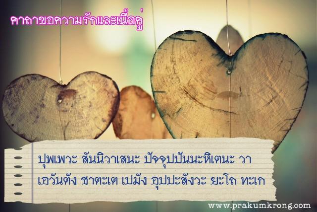 คาถาขอความรักและเนื้อคู่ วิธีกรรมขอความรักและเนื้อคู่