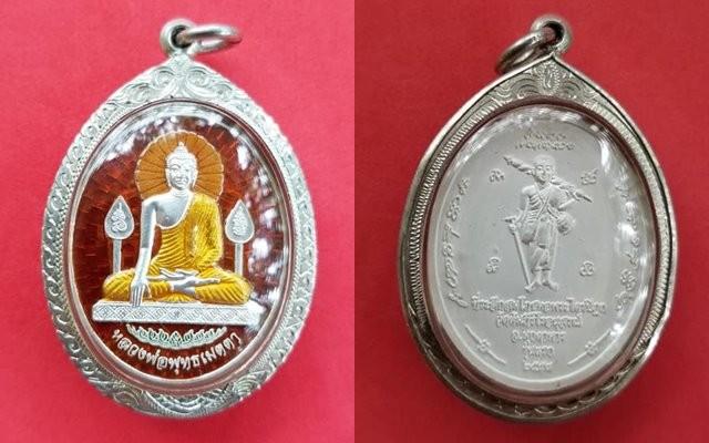 หลวงพ่อพระพุทธเมตตา รุ่นแรก ปี 2558 ที่ระลึกสมโภชหอพระไตรปิฎก วัดคัมภีร์โรอนุสรณ์ จังหวัดมุกดาหาร