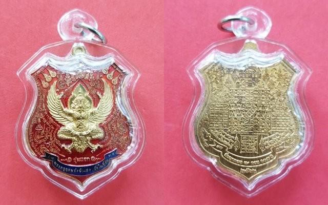 เหรียญพญาครุฑ รุ่นแรก หลวงปู่แสง วัดโพธิ์ชัย จังหวัดนครพนม