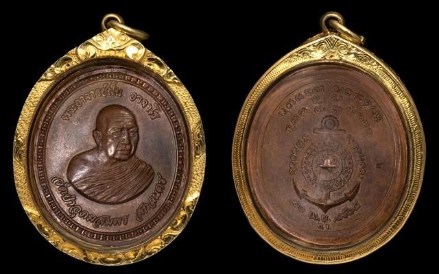 เหรียญหลวงปู่ฝั้น อาจาโร รุ่น 91 คณะศิษย์ทหารเรือ ค่ายตากสินสร้าง หลวงปู่ทิม ร่วมเสก