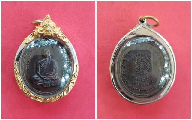 เหรียญหลวงปู่ฝั้น อาจาโร วัดป่าอุดมสมพร สกลนคร รุ่น 46
