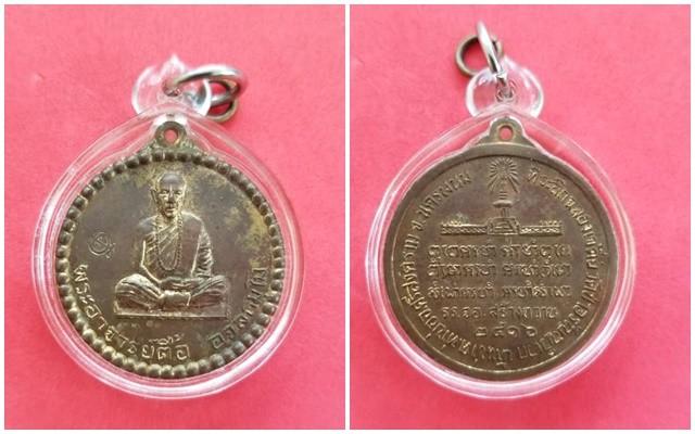 เหรียญรุ่นแรก บล๊อคเมฆ กะกลั่ยทอง หลวงปู่ตื้อ อจลธมโม นครพนม ปี2516