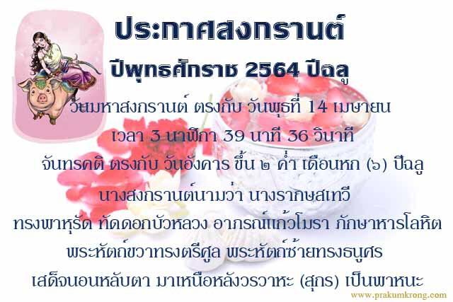 ประกาศสงกรานต์ ปีพุทธศักราช 2564 ปีฉลู