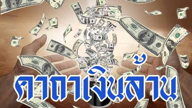 คาถาเงินล้าน พร้อมคำแปล และที่มา