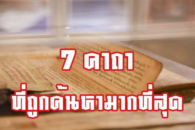 7 คาถาที่ถูกค้นหามากที่สุด สะดุดสังคมไทยในปัจจุบัน