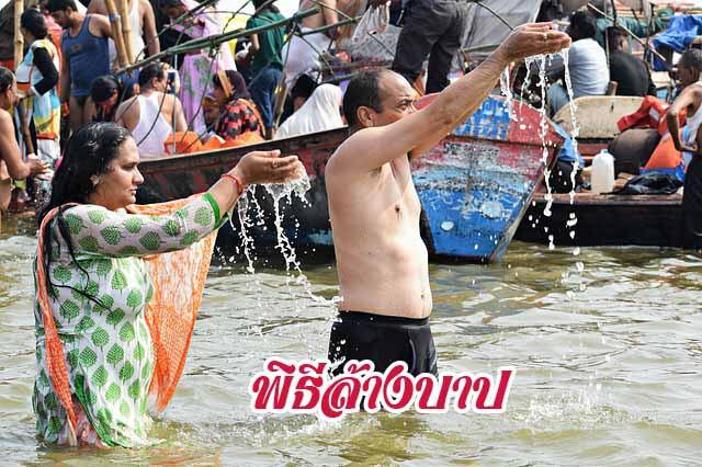 ชาวฮินดู (พราหมณ์) เขาล้างบาปกันอย่างไร