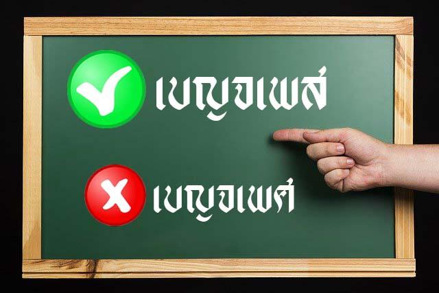 """คำไทยที่มักเขียนผิด """"เบญจเพส"""" ไม่ใช่ """"เบญจเพศ"""""""