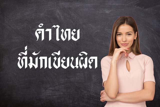 คำไทยที่มักเขียนผิด เพราะเหตุใด