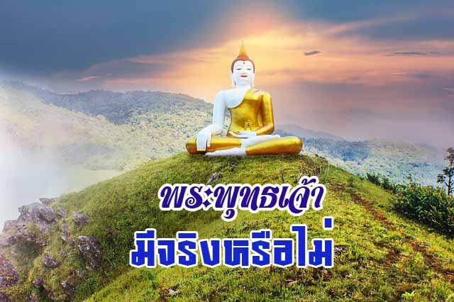 พระพุทธเจ้ามีจริงหรือไม่ มีอะไรเป็นเครื่องยืนยันว่าพระพุทธเจ้ามีจริง