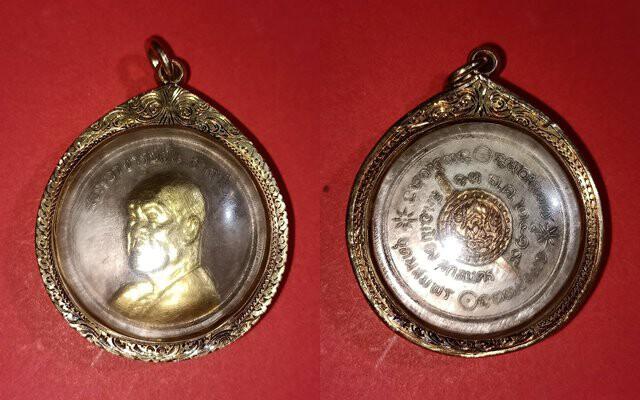 ทำเนียบ หลวงปู่ฝั้น อาจาโร : เหรียญรุ่น 101 ปี 2519